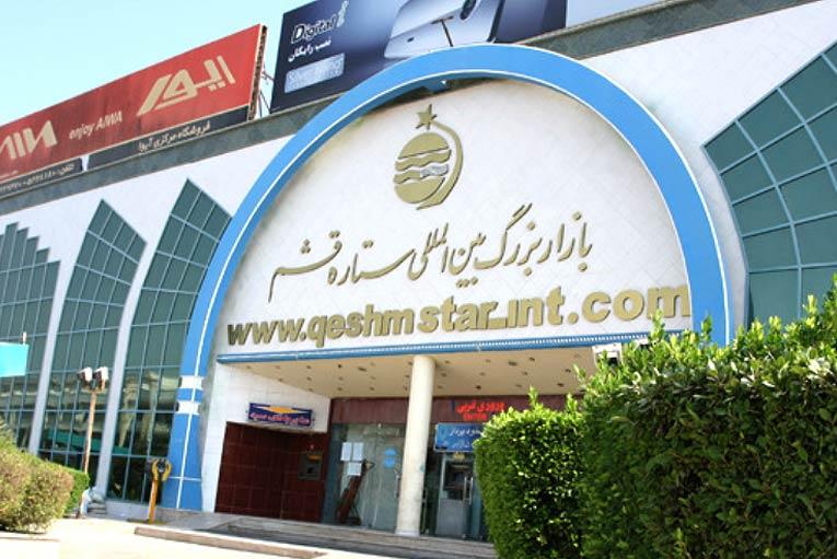Qeshm Star Shopping Mall